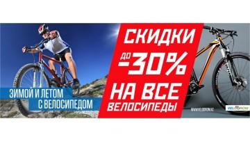 Успей купить велосипед со скидкой до 30%.